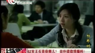 田朴珺微博爆料疑似怀孕 62岁王石或当爹