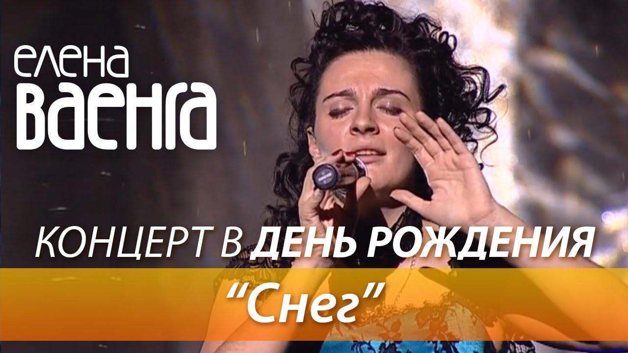 Елена Ваенга — Снег / Концерт в День Рождения HD