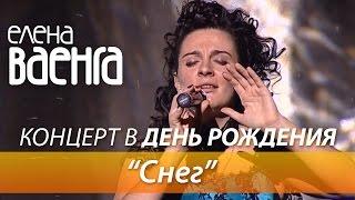 Елена Ваенга - Снег / Концерт в День Рождения HD