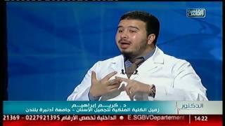 القاهرة والناس   فنيات علاج مشاكل الأسنان الصعبة مع دكتور كريم إبراهيم فى الدكتور