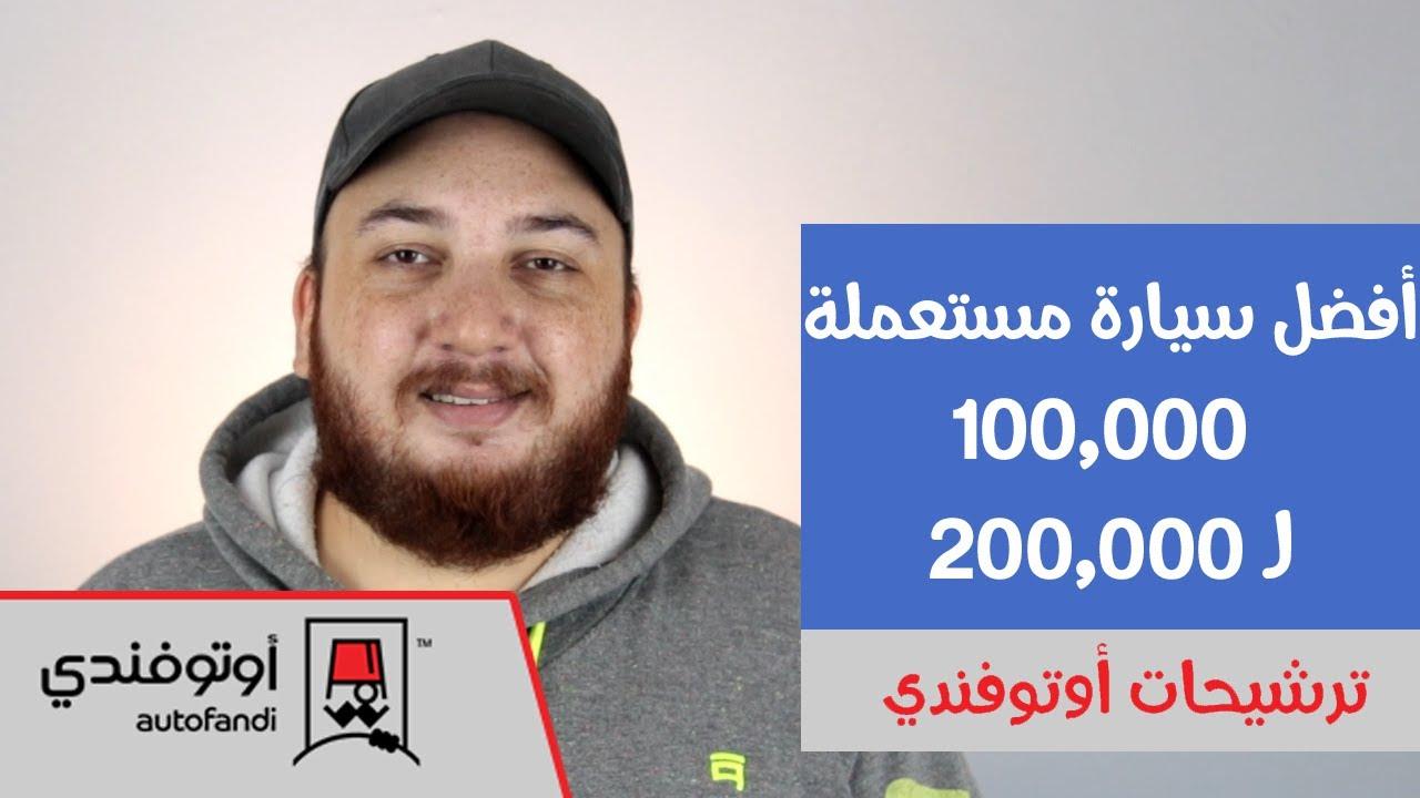 ترشيحات أوتوفندي: أيه أفضل عربية مستعملة تحت 200 ألف جنيه؟