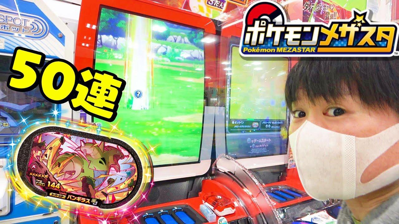 ポケモンメザスタ3だん50連いますぐゲット‼スーパースター何枚出る?pokemon mezastar