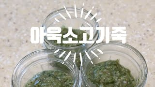 """[중기이유식] 이유식마스터기로 """"아욱소고기죽&…"""