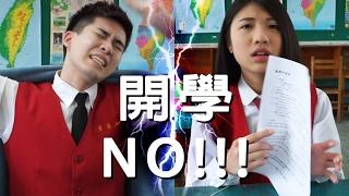 聽媽媽的話改編x開學必聽煎熬療癒歌曲 -【聽哥哥的話】MV thumbnail