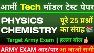 Army Technical Model Test Paper || Army Model Test Paper | Army TDN Live Class | Army GD Live Class