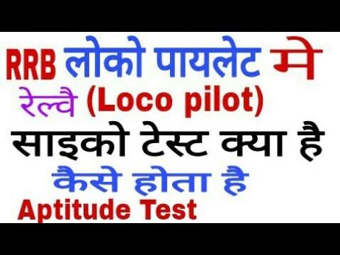 Rrb/railway alp/loco pilot aptitude test format,previous paper pattern,practice test pdf 2018,psycho