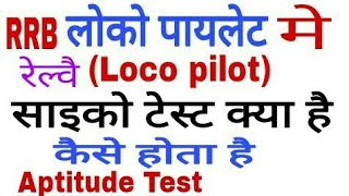 Rrb/railway alp/loco pilot aptitude test format,previous paper pattern,practice test pdf 2018,psycho thumbnail
