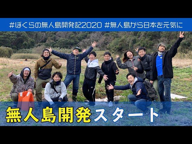 開発する無人島「地ノ島」を大探険!【リアルDASH島】【ぼくらの無人島開発記 #1】