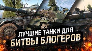 ЛУЧШИЕ ТАНКИ ДЛЯ БИТВЫ БЛОГЕРОВ! [World of Tanks]