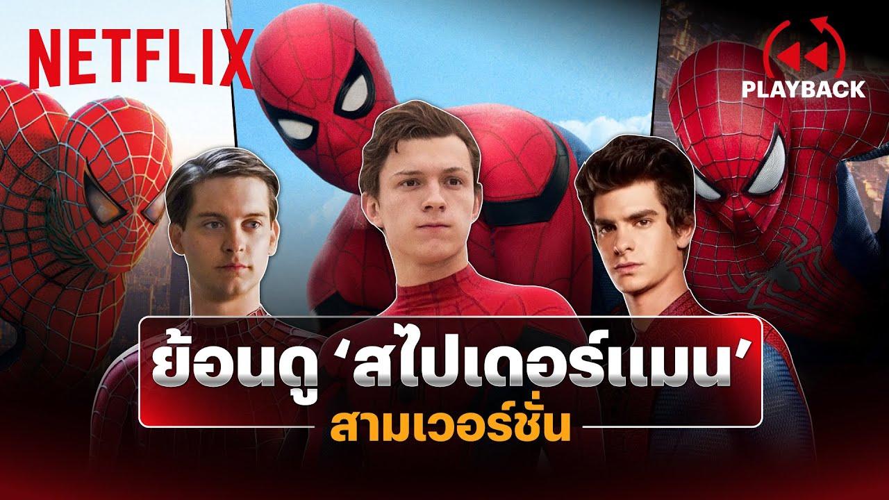 เทียบ Spider-Man ทั้ง 3 เวอร์ชั่น 'แอนดรูว์, โทบีย์ และ น้องทอม' ถ้าเจอกันจะเป็นยังไง? | Netflix