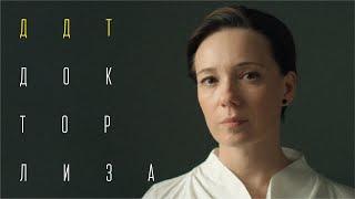 ДДТ — Доктор Лиза (Music Video)