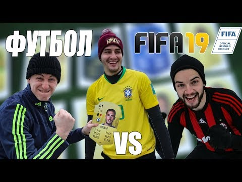 ФУТБОЛ vs FIFA 19 С FOUR FOOLS!