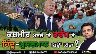 Why Trump Plays Hindu Muslim card on Kashmir Issue ? || To The Point || KP Singh || Jus Punjabi