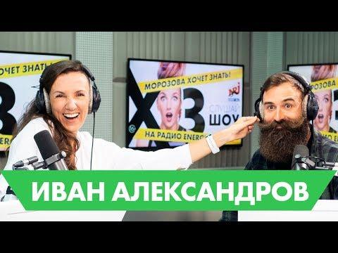 Иван Александров: про монетизацию бороды, поцелуи и пересадку усов