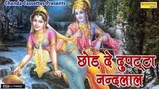 श्री राधा कृष्ण के हिट भजन : छोड़ दे दुपट्टा नन्दलाल || राधा कृष्ण के प्रेम से बंधा भजन सँग्रह