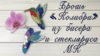 Брошь из бисера и стекляруса «Колибри» | Мастер-класс по изготовлению броши | Humming-bird brooch