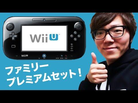 任天堂 Wii U ファミリープレミアムセット開封!少しマリオやってみた!