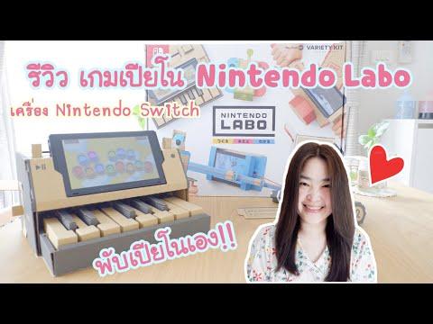 รีวิว Nintendo Labo เกมเปียโน สำหรับเครื่อง Nintendo Switch | เกมกล่องกระดาษลัง ต้องพับเองถึงเล่นได้