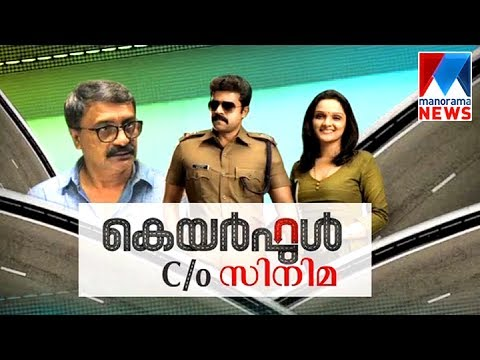 Interview with careful team - careful-c/o-cinema | Manorama News
