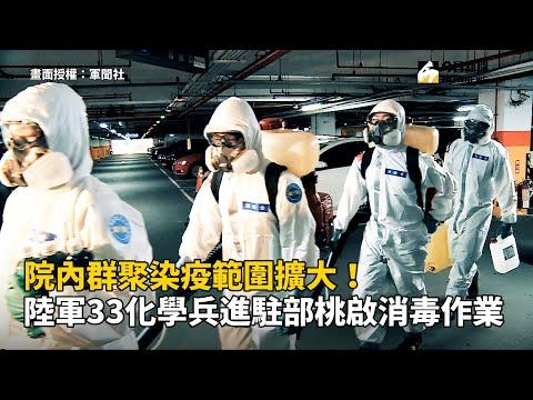 院內群聚染疫範圍擴大!陸軍33化學兵進駐部桃啟消毒作業