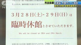 首都圏中心に 週末の休業や営業短縮相次ぐ(20/03/27)