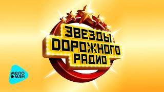 Звёзды Дорожного радио 2017. ТОП 50. Лучшие песни года. Главные хиты страны.