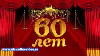 Футаж Юбилей 60 лет красная ковровая дорожка
