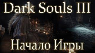 Dark Souls III - Начало Игры
