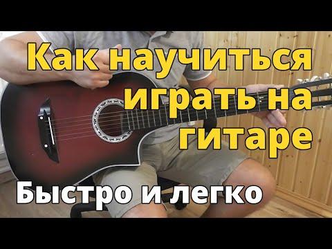 Как научиться играть на гитаре быстро