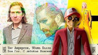 Уэс Андерсон, Ван Гог, Убить Билла