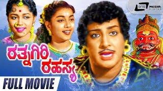 Rathnagiri Rahasya – ರತ್ನಗಿರಿ ರಹಸ್ಯ| Kannada Full Movie | Udayakumar | Jamuna |Mythological Movie