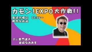 嘉門達夫ラジオ 120816.