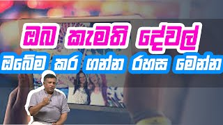 ඔබ කැමති දේවල් ඔබේම කර ගන්න රහස මෙන්න | Piyum Vila | 03-09-2020 | Siyatha TV Thumbnail