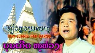 Tiew-Luang-Par-Bang - เที่ยวหลวงพระบาง : Boongurd Nuhoang - บุญเกิด หนูฮวง [OFFICIAL MV]