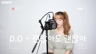 Gambar cover 디오(D.O) - 괜찮아도 괜찮아(That's Okay) COVER by 보라미유