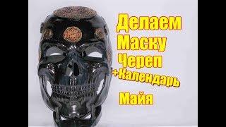 маска череп своими руками из пластика на Хэллоуин! Череп Майя  календарь
