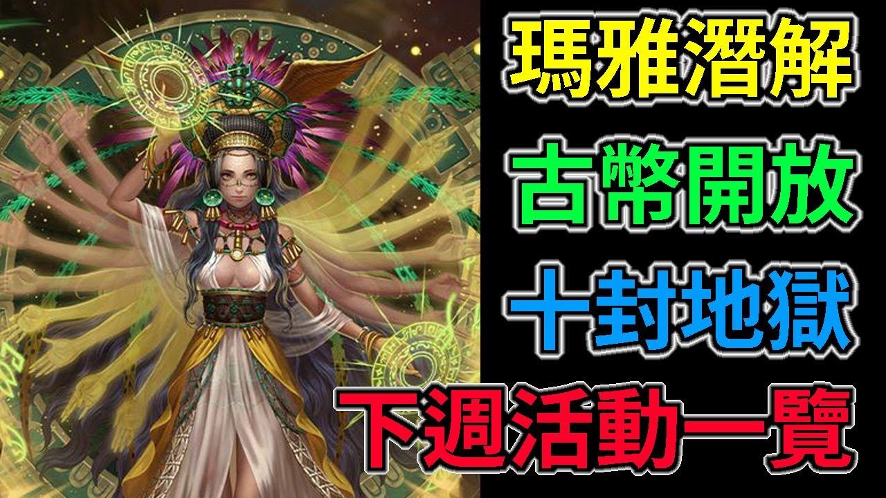 【神魔之塔】瑪雅開放潛解!古幣同時開放並加入代偶規條三大獎!『十封地獄即將來臨!』下週活動一覽!