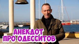 Анекдот дня из Одессы! Прикольный анекдот про одесситов!