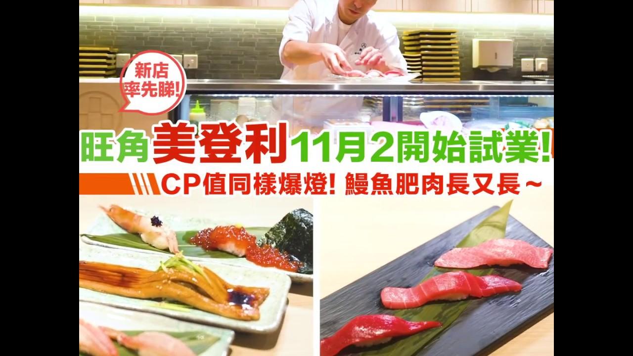 【為食香港】旺角美登利11月2試業!率先直擊新店 - YouTube
