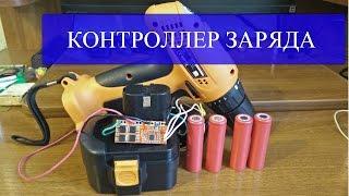 видео Как проверить аккумулятор шуруповерта: основные принципы