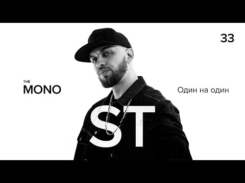 ST - Один на один (11 апреля 2019)