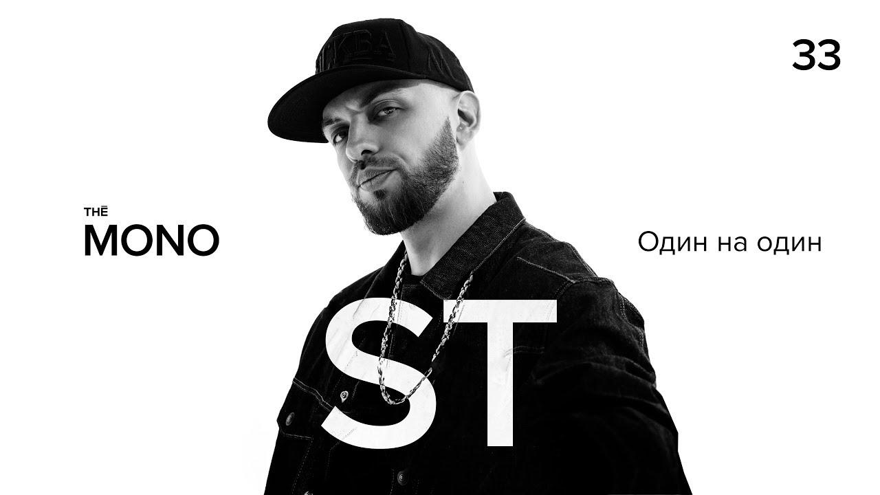 ST - Один на один / LIVE / THĒ MONO