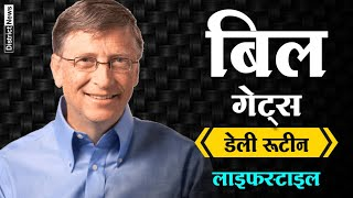 Bill Gates Daily Routine and Facts in Hindi