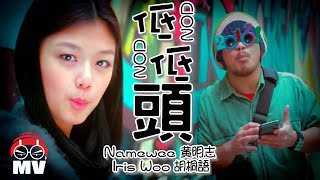 Cover images 低低頭-黃明志+胡桐語 NOD NOD by Namewee feat. Iris Woo [ASIA MOST WANTED 亞洲通緝] 專輯
