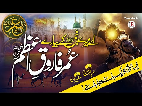 a-mery-nabi-ﷺ-ke-pyare,-kalaam-umar-farooq-e-azam-(r.a),-lyrical-video,-islamic-releases