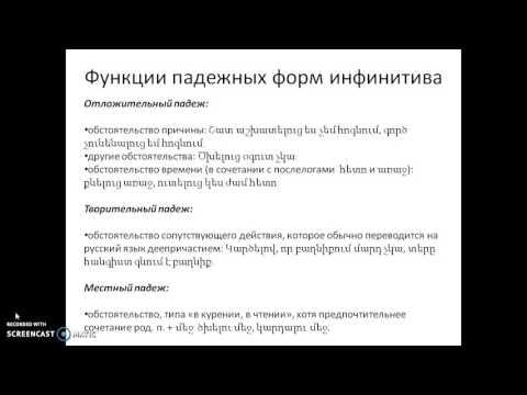 Армянский язык онлайн: неличные формы глагола