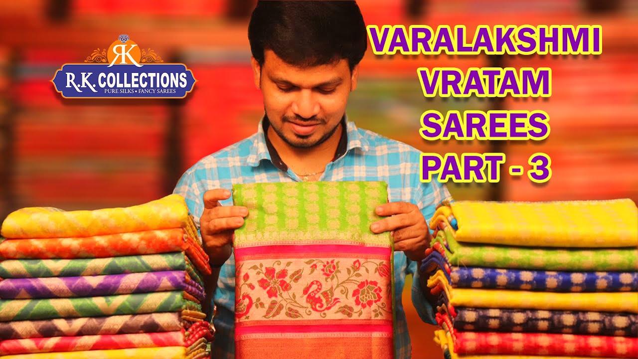 వరలక్ష్మి వ్రతం సారీస్ అతి తక్కువ ధరలకే PART - 3 IVaralakshmi Vratam Sarees  I rkcollections I