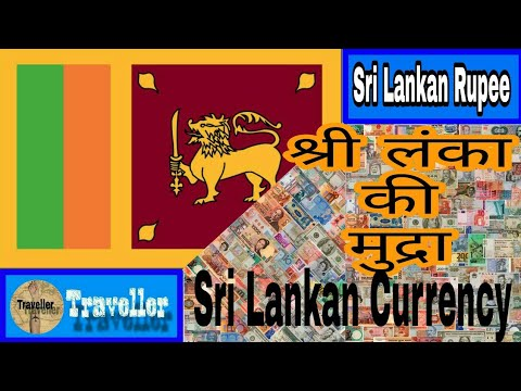 Currencies Of The World: Sri Lanka (Sri Lankan Rupee)