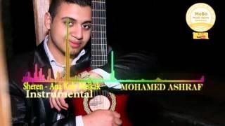 """موسيقي أنا كلي ملكك شيرين - Instrumental Sherine """"Ana Koly Melkak """""""