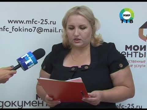 Восстановить потерянные документы в МФЦ